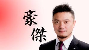 (一社)かしま青年会議所 第23代理事長