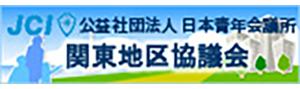 公益社団法人日本青年会議所関東地区協議会
