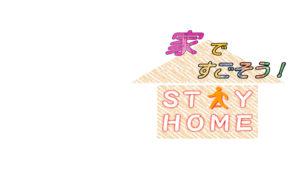 家ですごそう!STAY HOME